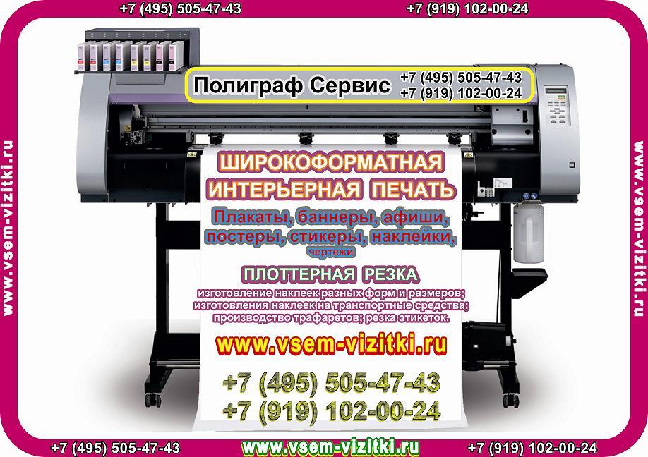 Широкоформатная интерьерная печать (495) 505 47 43. Печать на пленке, баннере, б