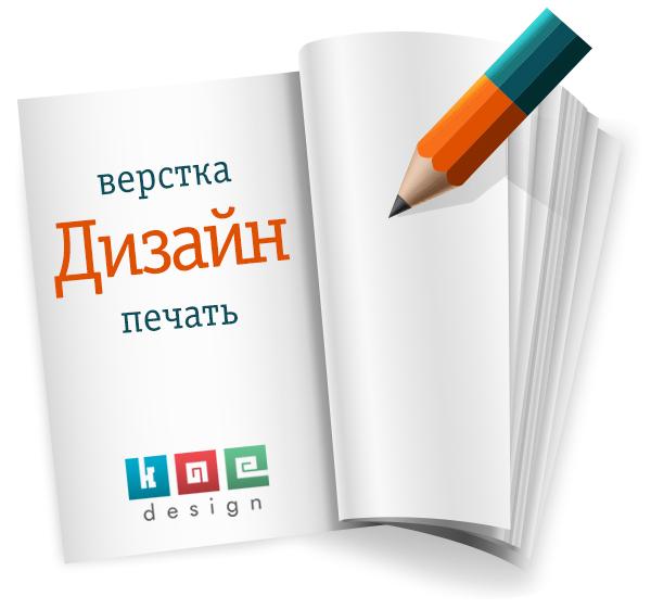 Логотип и фирменный стиль, дизайн и печать