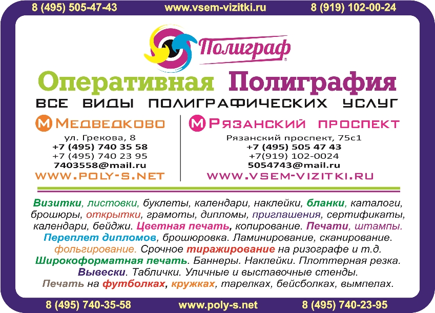 Оперативная цифровая полиграфия 8(495)7403558, 8(495)7402395 СВАО м. Медведково