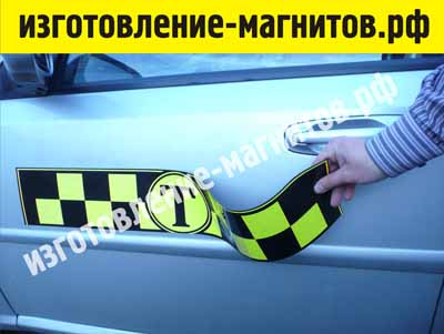 Магнитные ленты такси оптом