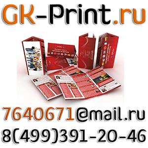 Визитки недорого печать листовки дешево в Жулебино Типография в Люберцах