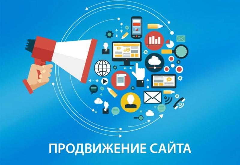 Продвижение сайтов, товаров и услуг