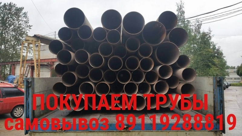 Спрос на трубы бу, трубы лежалые, остатки трубного проката.