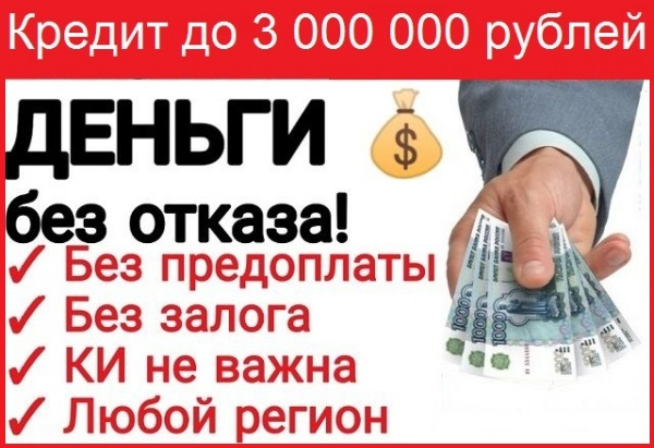 Мгновенный кредит для всех, решение любых проблем абсолютно без предоплат