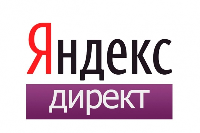 Настройка рекламной компании в Яндексе