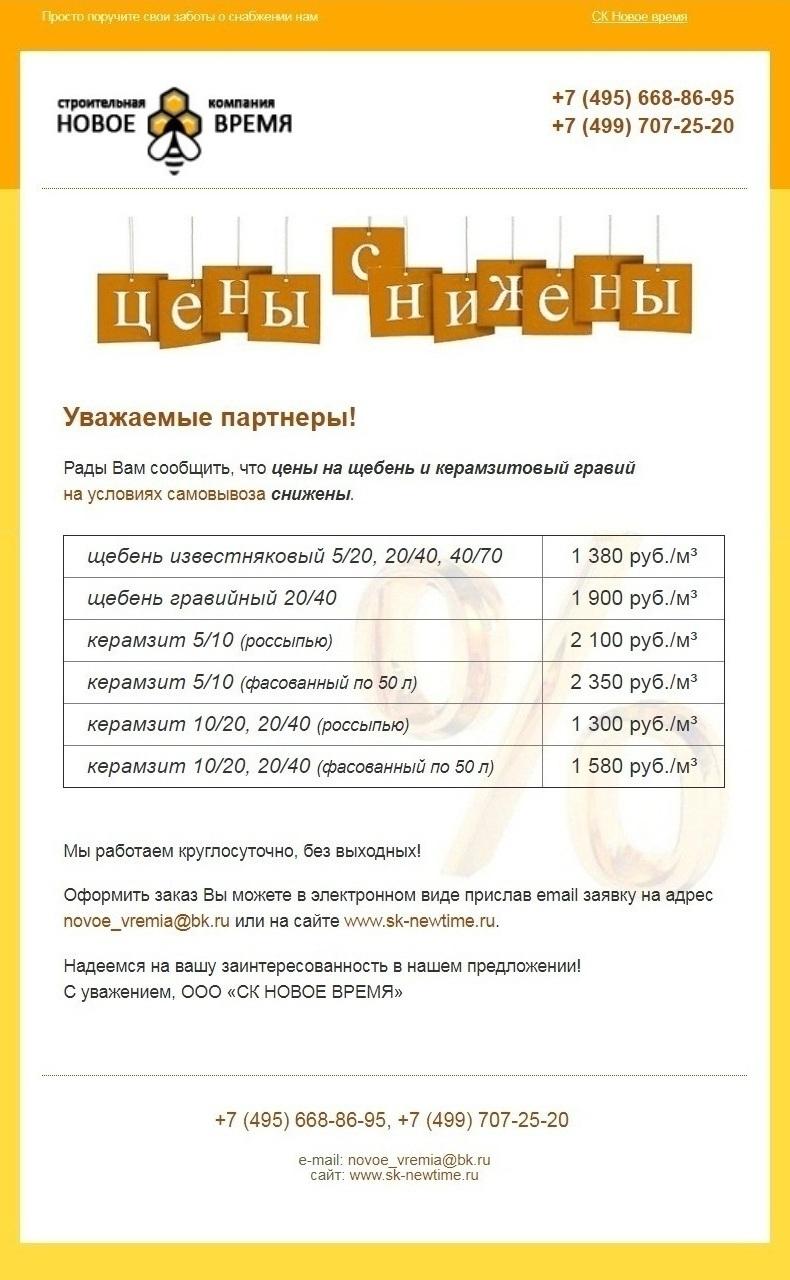 Керамзит оперативная доставка самовывоз СК Новое время