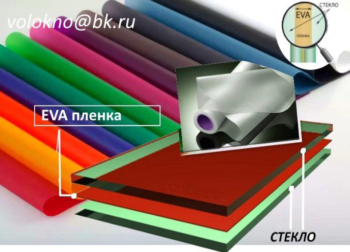 EVA пленка белая триплекс. Ташкент