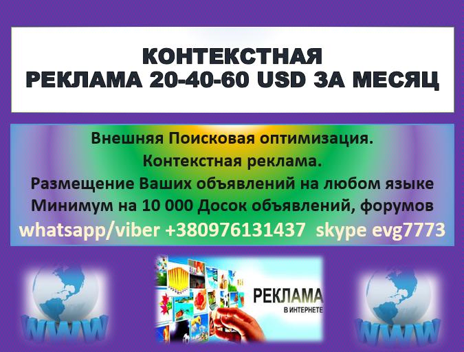 С учетом опыта Жаль Заказчиков рекламы в Adwords, Яндекс Директ, Facebook