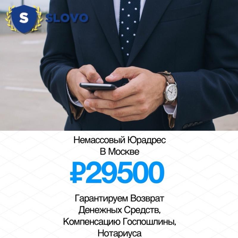 Купить юрадрес в Москве
