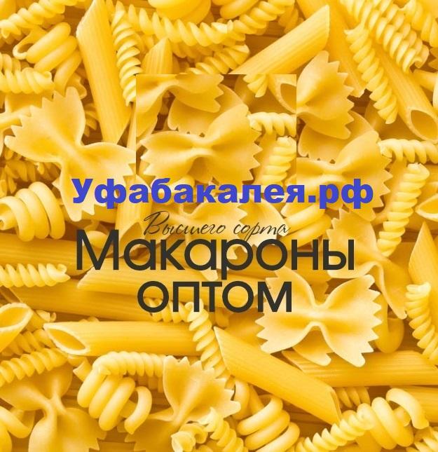 Макароны оптом