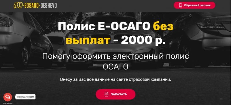Купить Полис Е-ОСАГО без выплат - 2000 р