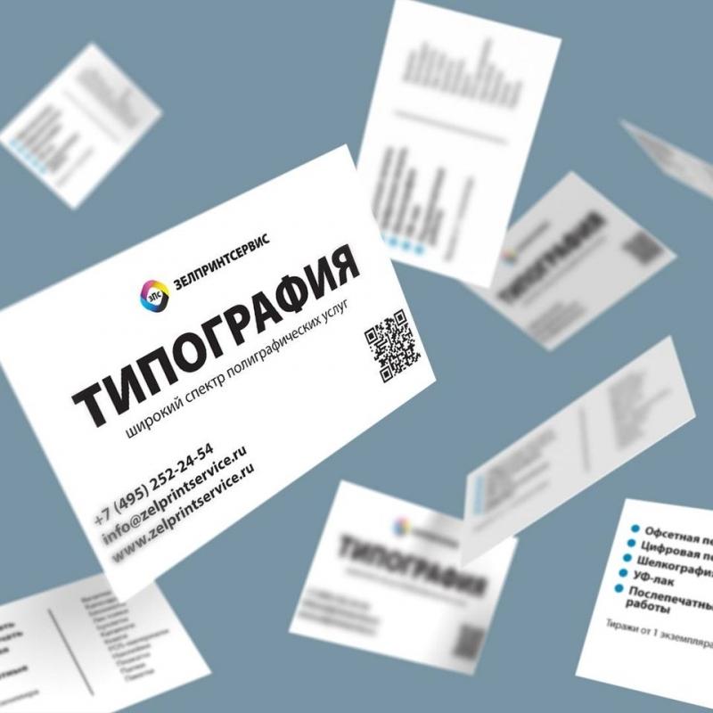 Цифровая печать буклетов, визиток, флаеров, брошюр, плакатов, листовок