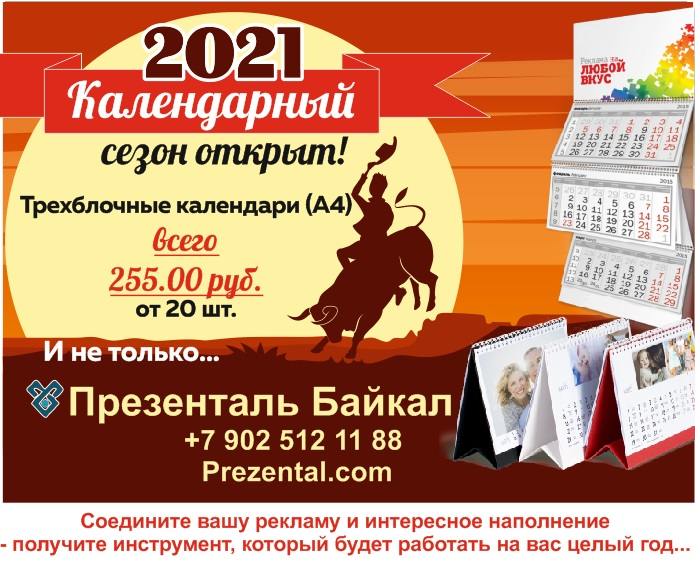 Календари на 2021 год